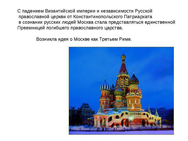 С падением Византийской империи и независимости Русской православной церкви о...