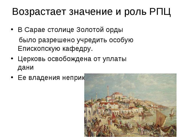 Возрастает значение и роль РПЦ В Сарае столице Золотой орды было разрешено уч...