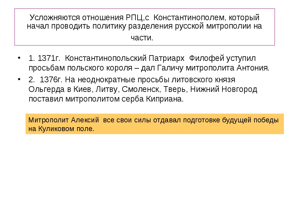Усложняются отношения РПЦ,с Константинополем, который начал проводить политик...
