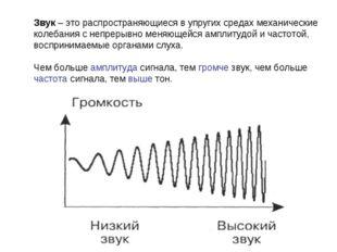 Звук – это распространяющиеся в упругих средах механические колебания с непре