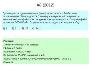 A8 (2012) Производится одноканальная (моно) звукозапись с 24-битным разрешени