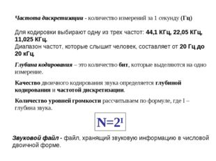 Частота дискретизации - количество измерений за 1 секунду (Гц) Для кодировки