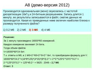 A8 (демо-версия 2012) Производится одноканальная (моно) звукозапись с частото
