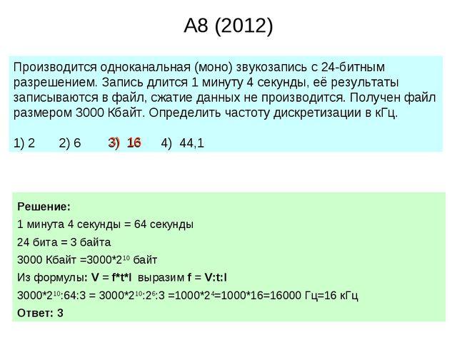 A8 (2012) Производится одноканальная (моно) звукозапись с 24-битным разрешени...