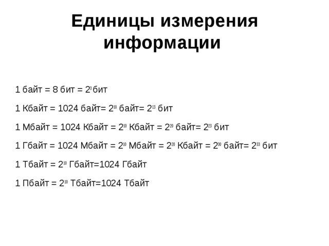 Единицы измерения информации 1 байт = 8 бит = 23 бит 1 Кбайт = 1024 байт= 210...