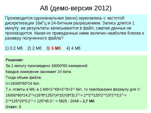 A8 (демо-версия 2012) Производится одноканальная (моно) звукозапись с частото...