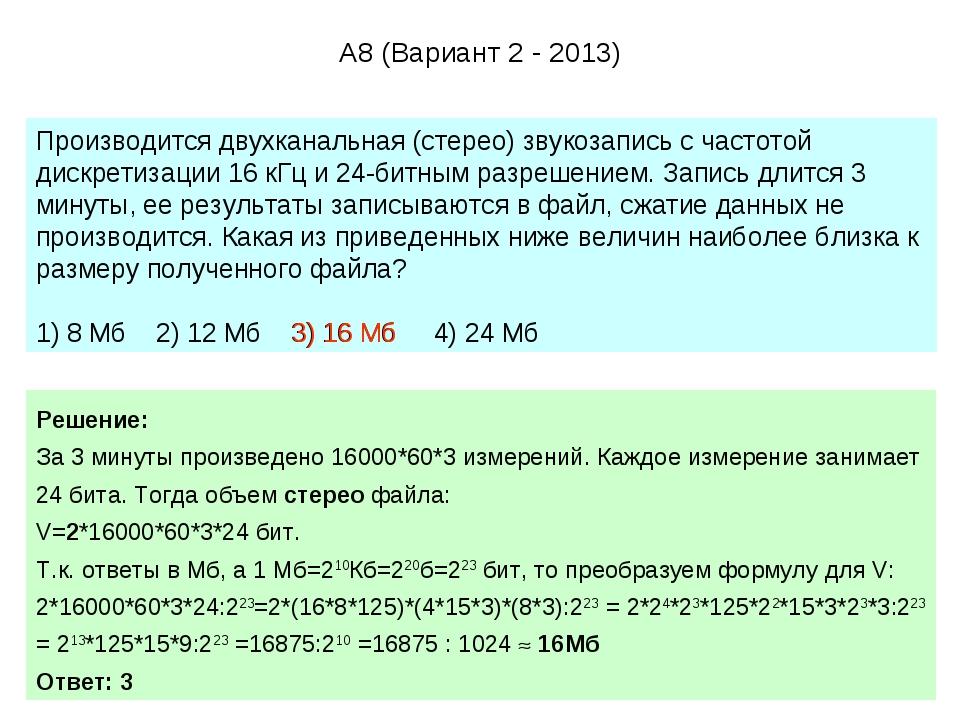 Производится двухканальная (стерео) звукозапись с частотой дискретизации 16 к...