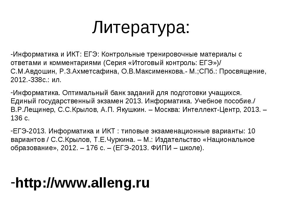 Литература: Информатика и ИКТ: ЕГЭ: Контрольные тренировочные материалы с отв...