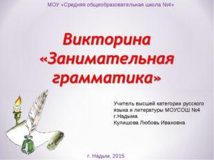 Учитель высшей категории русского языка и литературы МОУСОШ №4 г.Надыма Кулиш