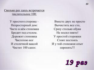 10 19 раз