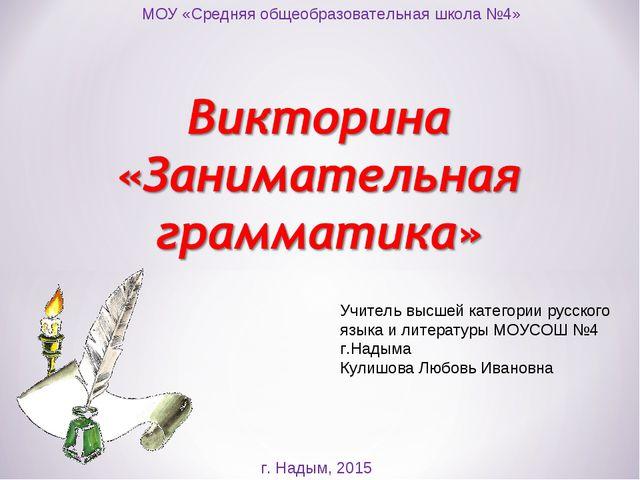 Учитель высшей категории русского языка и литературы МОУСОШ №4 г.Надыма Кулиш...