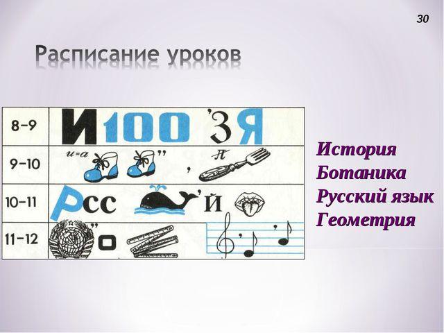 30 История Ботаника Русский язык Геометрия