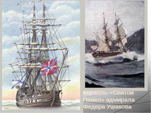 Корабль «Святой Павел» адмирала Федера Ушакова