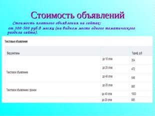 Стоимость объявлений Стоимость платного объявления на сайтах: от 300-500 руб.
