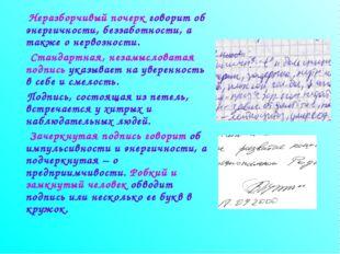 Неразборчивый почерк говорит об энергичности, беззаботности, а также о нерво