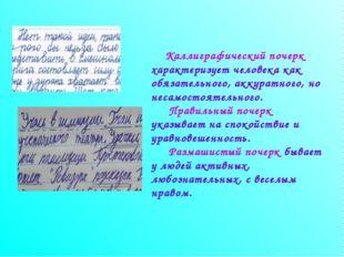 Каллиграфический почерк характеризует человека как обязательного, аккуратног