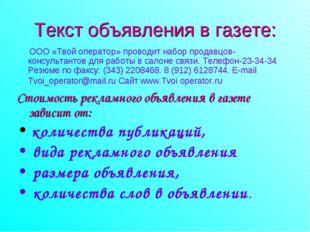 Текст объявления в газете: ООО «Твой оператор» проводит набор продавцов-консу