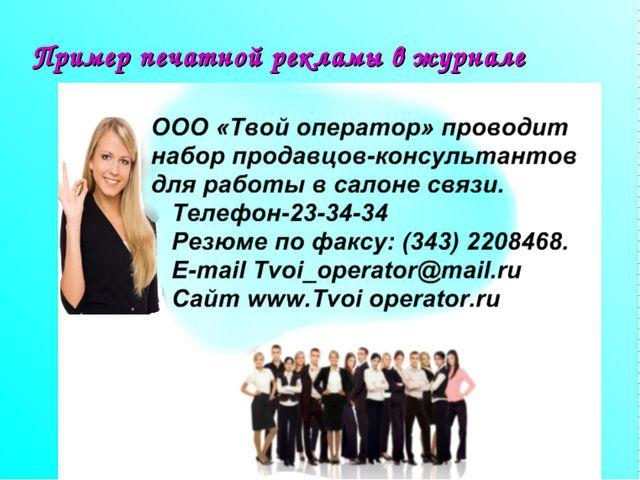 Пример печатной рекламы в журнале