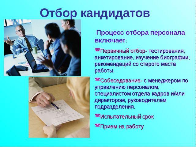 Отбор кандидатов Процесс отбора персонала включает: Первичный отбор- тестиров...