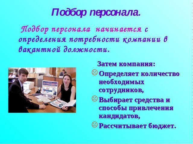 Затем компания: Определяет количество необходимых сотрудников, Выбирает сред...