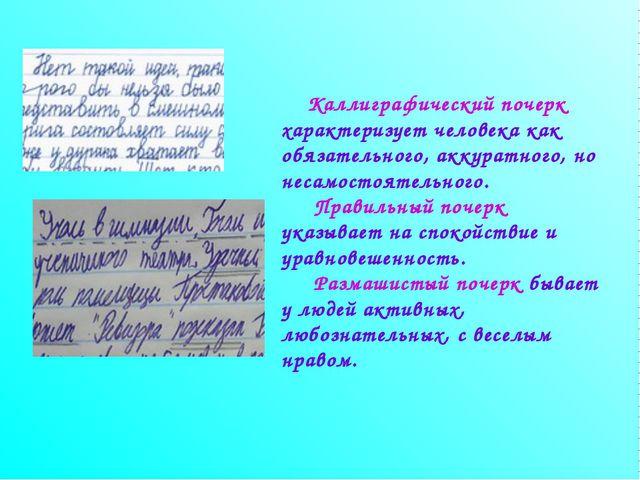 Каллиграфический почерк характеризует человека как обязательного, аккуратног...