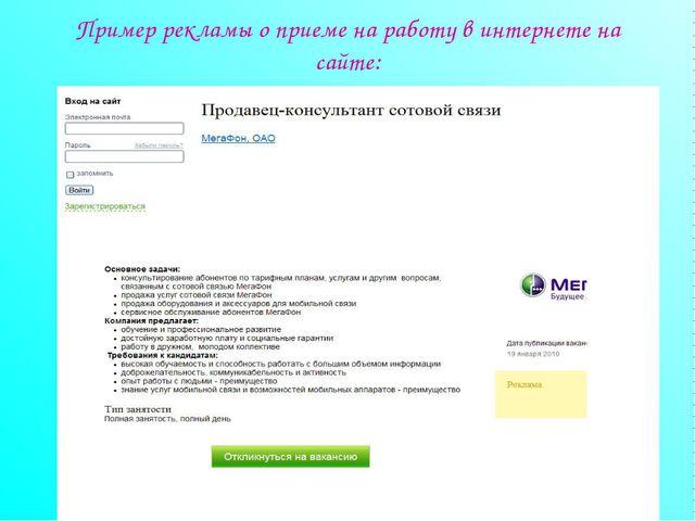 Пример рекламы о приеме на работу в интернете на сайте: