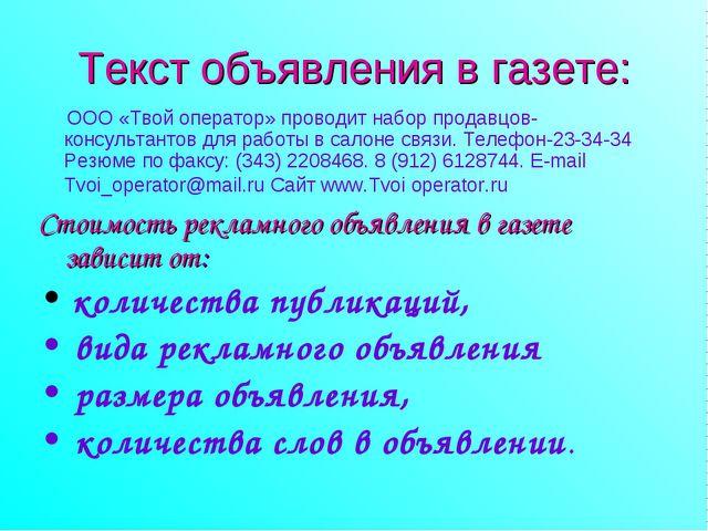 Текст объявления в газете: ООО «Твой оператор» проводит набор продавцов-консу...
