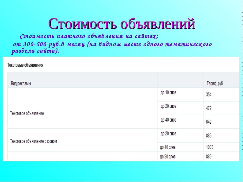 Стоимость объявлений Стоимость платного объявления на сайтах: от 300-500 руб....