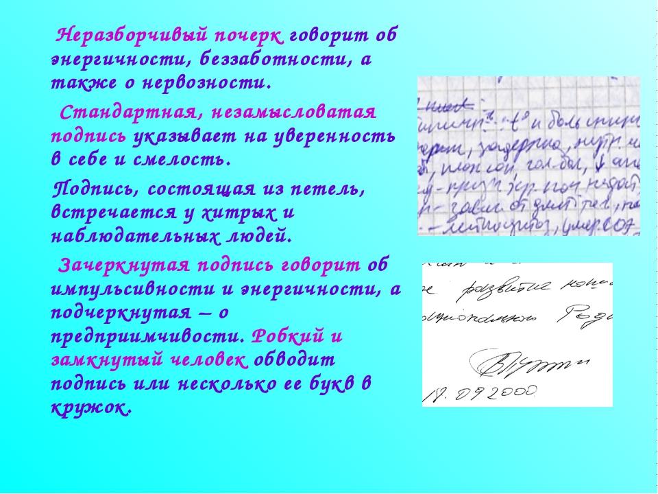 Неразборчивый почерк говорит об энергичности, беззаботности, а также о нерво...