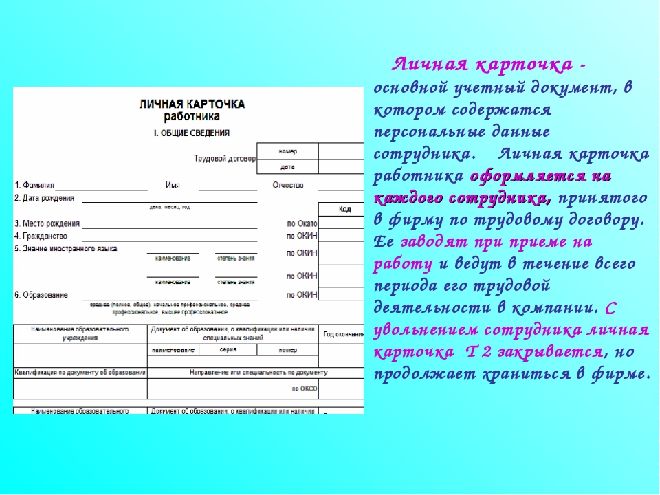 Личная карточка - основной учетный документ, в котором содержатся персональн...