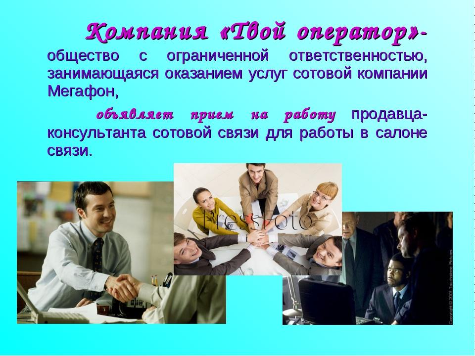 Компания «Твой оператор»- общество с ограниченной ответственностью, занимающ...