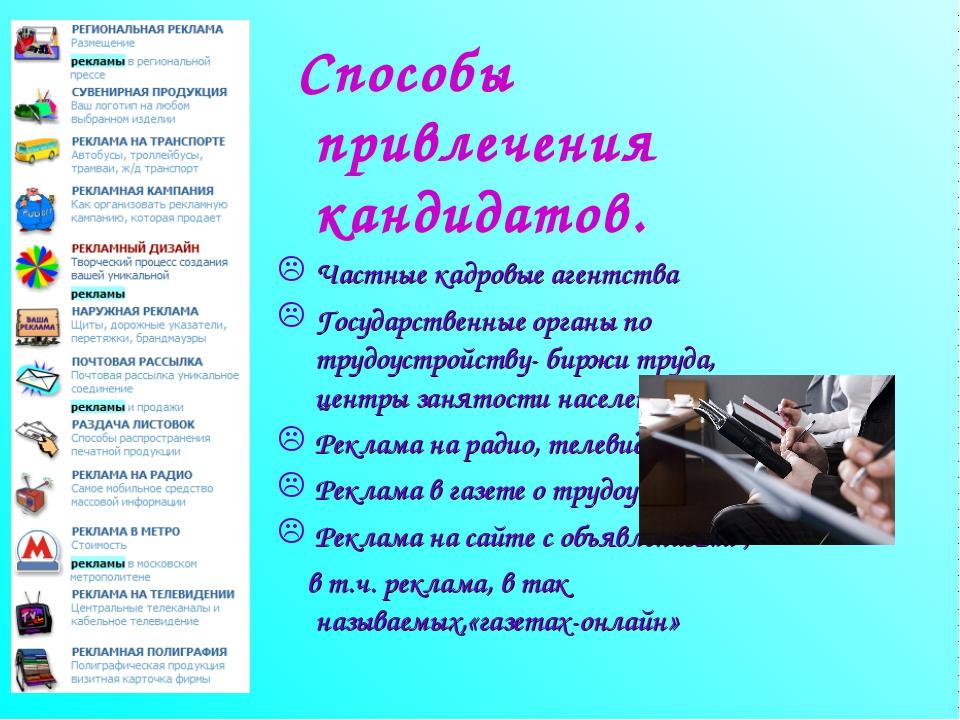 Способы привлечения кандидатов. Частные кадровые агентства Государственные о...