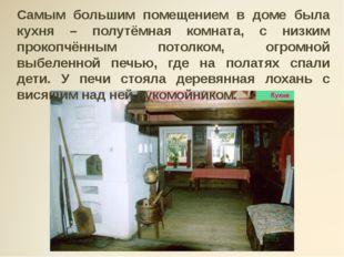 Самым большим помещением в доме была кухня – полутёмная комната, с низким про