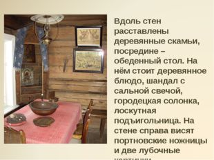 Вдоль стен расставлены деревянные скамьи, посредине – обеденный стол. На нём