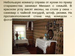Небольшую комнату справа от кухни по праву старшинства занимал Михаил с семьё