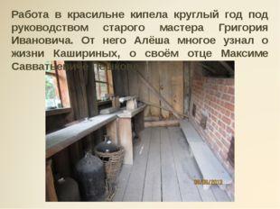 Работа в красильне кипела круглый год под руководством старого мастера Григор
