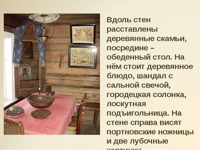 Вдоль стен расставлены деревянные скамьи, посредине – обеденный стол. На нём...