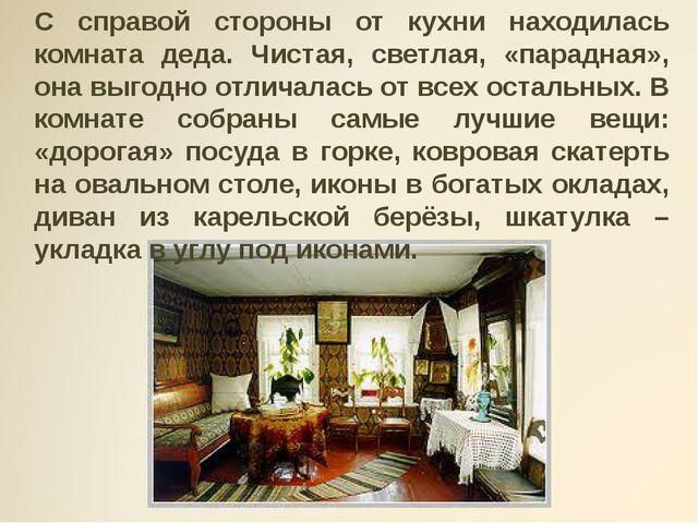 С справой стороны от кухни находилась комната деда. Чистая, светлая, «парадна...