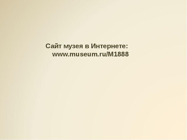 Сайт музея в Интернете:   www.museum.ru/M1888