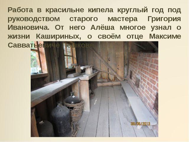 Работа в красильне кипела круглый год под руководством старого мастера Григор...