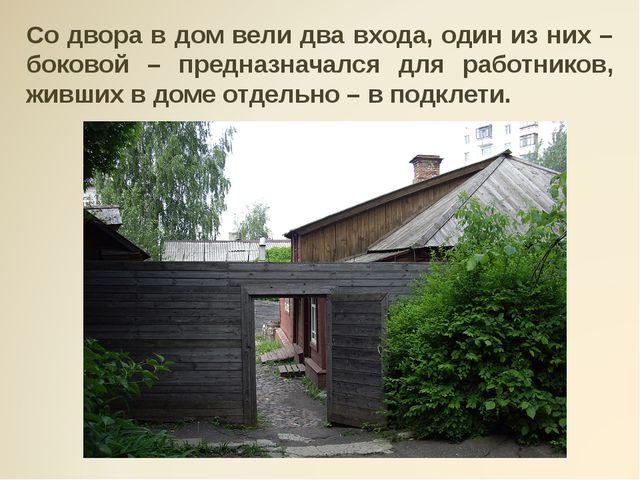 Со двора в дом вели два входа, один из них – боковой – предназначался для раб...