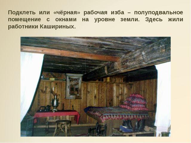 Подклеть или «чёрная» рабочая изба – полуподвальное помещение с окнами на уро...