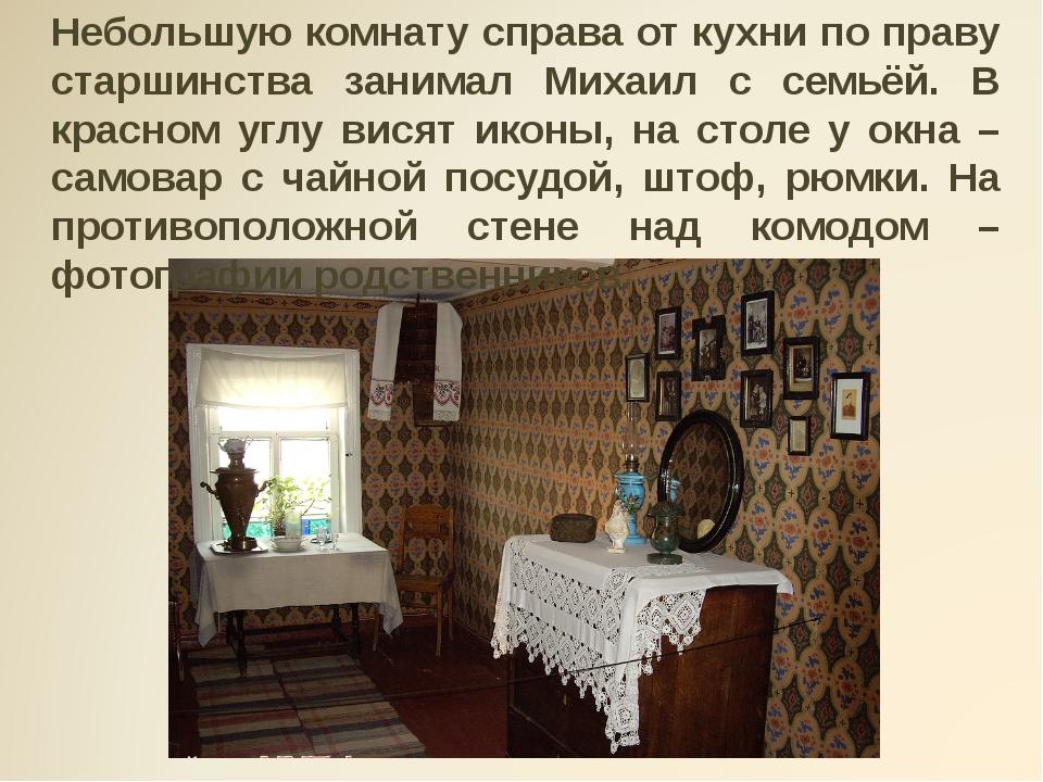 Небольшую комнату справа от кухни по праву старшинства занимал Михаил с семьё...