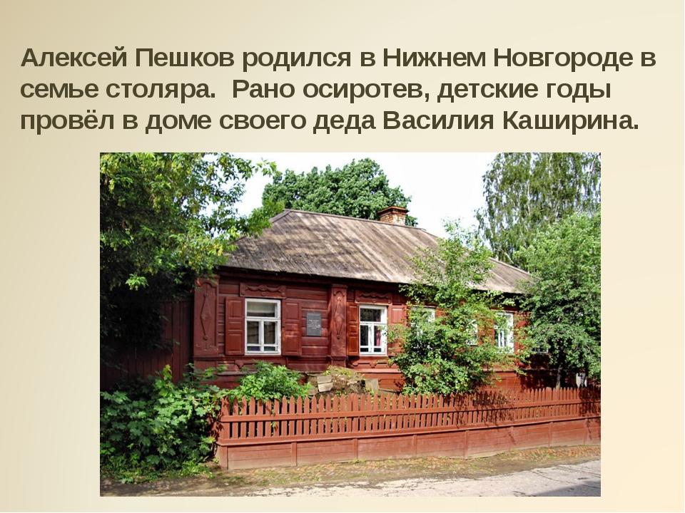 Алексей Пешков родился в Нижнем Новгороде в семье столяра. Рано осиротев, дет...