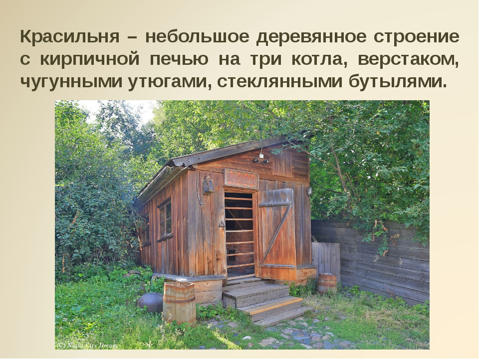 Красильня – небольшое деревянное строение с кирпичной печью на три котла, вер...