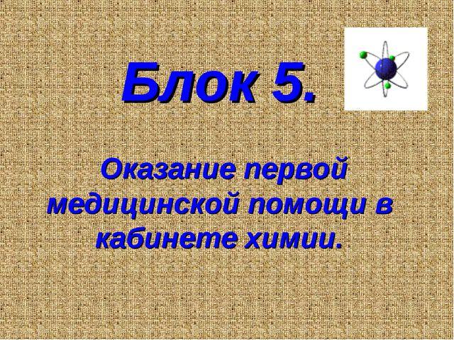 Блок 5. Оказание первой медицинской помощи в кабинете химии.