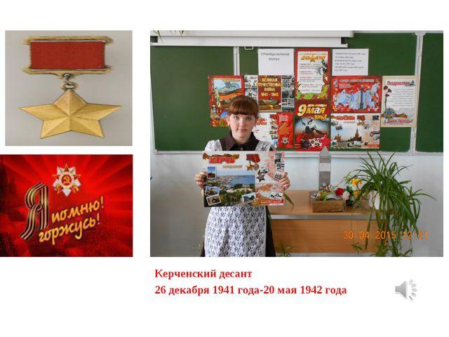 Керченский десант 26 декабря 1941 года-20 мая 1942 года