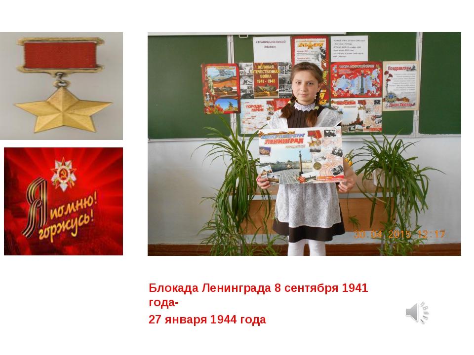 Блокада Ленинграда 8 сентября 1941 года- 27 января 1944 года