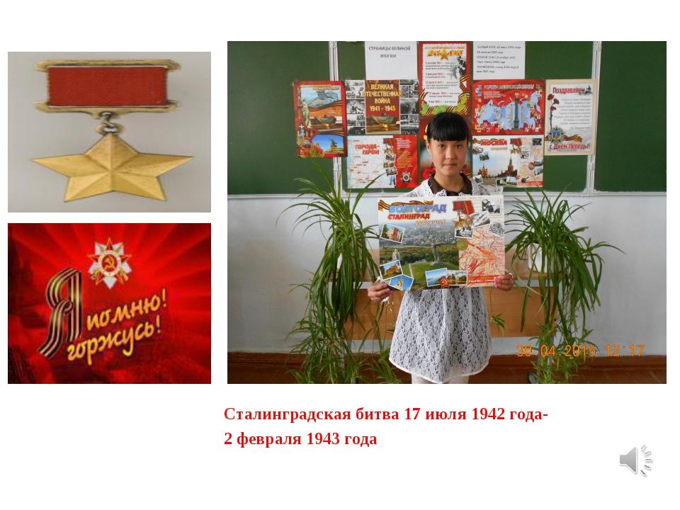 Сталинградская битва 17 июля 1942 года- 2 февраля 1943 года