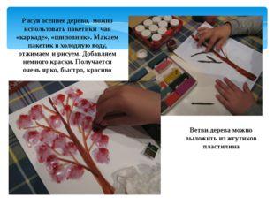 Ветви дерева можно выложить из жгутиков пластилина Рисуя осеннее дерево, можн